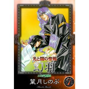 光と闇の聖戦 幻羽 (7) ニニデ解放II 電子書籍版 / 葉月しのぶ|ebookjapan