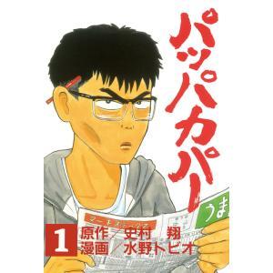 パッパカパー (1) 電子書籍版 / 原作:史村翔 漫画:水野トビオ|ebookjapan