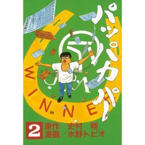 パッパカパー (2) 電子書籍版 / 原作:史村翔 漫画:水野トビオ|ebookjapan