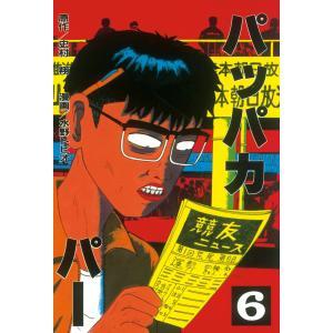 パッパカパー (6) 電子書籍版 / 原作:史村翔 漫画:水野トビオ|ebookjapan