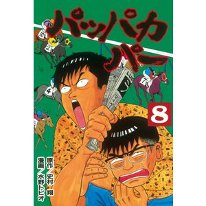 パッパカパー (8) 電子書籍版 / 原作:史村翔 漫画:水野トビオ|ebookjapan