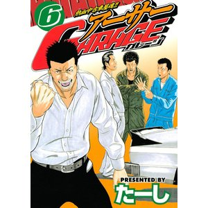 たーし 出版社:講談社 連載誌/レーベル:ヤングマガジン ページ数:212 提供開始日:2009/0...