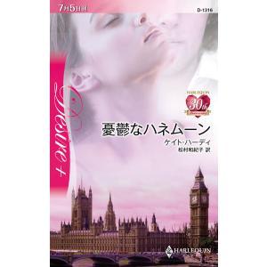 憂鬱なハネムーン 電子書籍版 / ケイト・ハーディ 翻訳:松村和紀子|ebookjapan