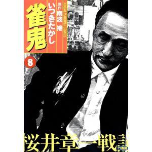 雀鬼 (8) 桜井章一戦記 電子書籍版 / いつきたかし 原作:南波捲