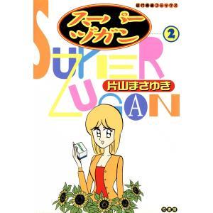 スーパーヅガン (2) 電子書籍版 / 片山まさゆき|ebookjapan