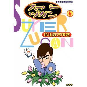 スーパーヅガン (6) 電子書籍版 / 片山まさゆき|ebookjapan