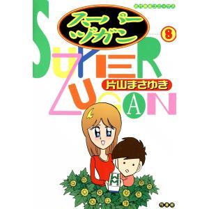 スーパーヅガン (8) 電子書籍版 / 片山まさゆき|ebookjapan