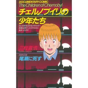 チェルノブイリの少年たち 電子書籍版 / 三枝義浩