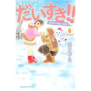 だいすき!! 〜ゆずの子育て日記〜 (8) 電子書籍版 / 愛本みずほ ebookjapan