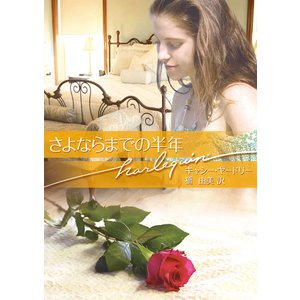 さよならまでの半年 電子書籍版 / キャシー・ヤードリー 翻訳:橋由美|ebookjapan