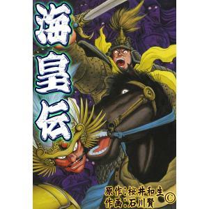 海皇伝 電子書籍版 / 作画:石川賢 原作:桜井和生|ebookjapan