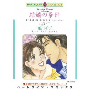 【初回50%OFFクーポン】結婚の条件 電子書籍版 / 瀧川イヴ 原作:デビー・マッコーマー|ebookjapan