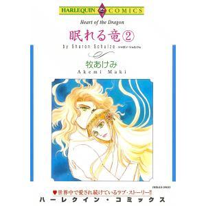 眠れる竜 (2) 電子書籍版 / 牧あけみ 原作:シャロン・シュルツェ ebookjapan