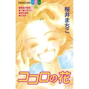 ココロの花 電子書籍版 / 桜井まちこ ebookjapan
