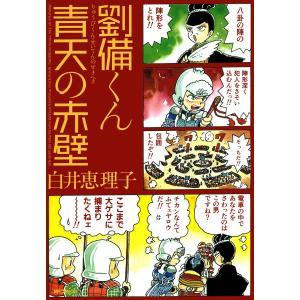 劉備くん青天の赤壁 電子書籍版 / 白井恵理子|ebookjapan