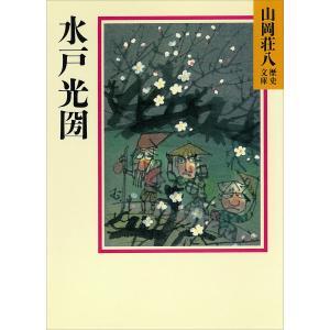 水戸光圀 電子書籍版 / 山岡荘八|ebookjapan