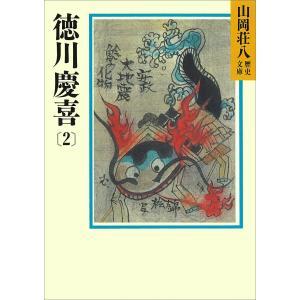 徳川慶喜 (2) 電子書籍版 / 山岡荘八|ebookjapan
