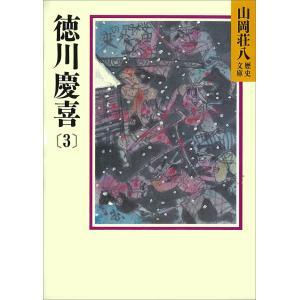 徳川慶喜 (3) 電子書籍版 / 山岡荘八|ebookjapan