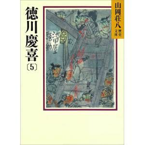 徳川慶喜 (5) 電子書籍版 / 山岡荘八|ebookjapan