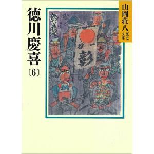 徳川慶喜 (6) 電子書籍版 / 山岡荘八|ebookjapan