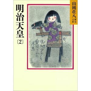 明治天皇 (2) 電子書籍版 / 山岡荘八|ebookjapan
