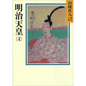 明治天皇 (4) 電子書籍版 / 山岡荘八|ebookjapan