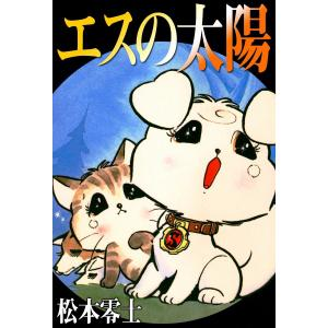 【初回50%OFFクーポン】エスの太陽 電子書籍版 / 松本零士