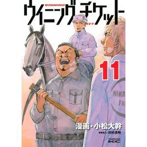 ウイニング・チケット (11) 電子書籍版 / 原作:河村清明 漫画:小松大幹|ebookjapan