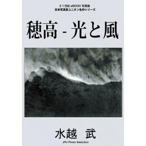 穂高―光と風 電子書籍版 / 水越武 ebookjapan