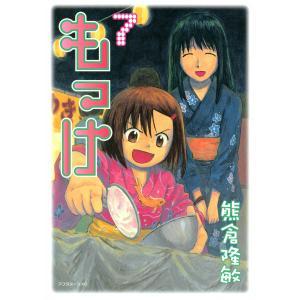 もっけ (7) 電子書籍版 / 熊倉隆敏|ebookjapan