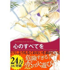 心のすべてを 電子書籍版 / 藤田和子 原作:アマンダ・ブラウニング|ebookjapan