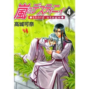 嵐のデスティニィ third stage (4) 電子書籍版 / 高城可奈 ebookjapan