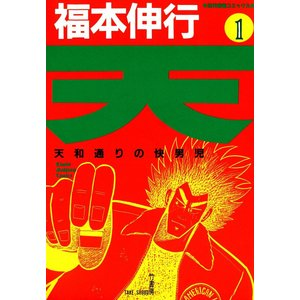 天 (1) 天和通りの快男児 電子書籍版 / 福本伸行|ebookjapan