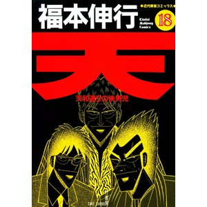 天 (18) 天和通りの快男児 電子書籍版 / 福本伸行|ebookjapan