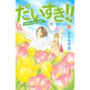 だいすき!! 〜ゆずの子育て日記〜 (9) 電子書籍版 / 愛本みずほ ebookjapan