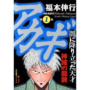 アカギ (1) 神域の闘牌 電子書籍版 / 福本伸行|ebookjapan