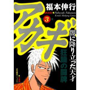アカギ (3) 狂躁の闘牌 電子書籍版 / 福本伸行|ebookjapan