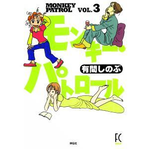 モンキー・パトロール (3) 電子書籍版 / 有間しのぶ|ebookjapan