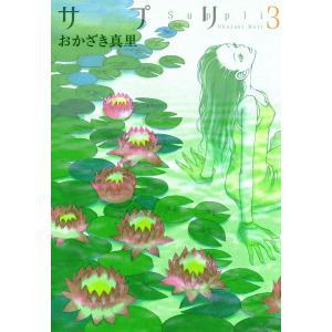 サプリ (3) 電子書籍版 / おかざき真里 ebookjapan