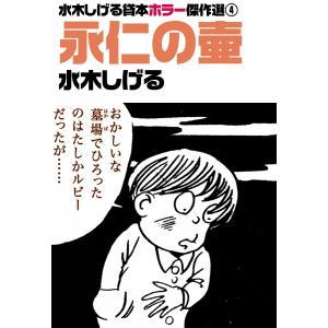 水木しげる貸本ホラー傑作選 (4) 永仁の壷 電子書籍版 / 水木しげる|ebookjapan