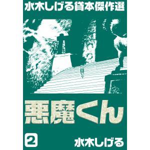 水木しげる貸本傑作選 悪魔くん (2) 電子書籍版 / 水木しげる|ebookjapan