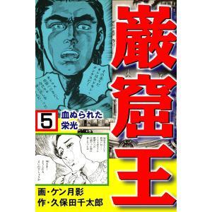 巌窟王 (5) 電子書籍版 / 作画:ケン月影 原作:久保田千太郎|ebookjapan