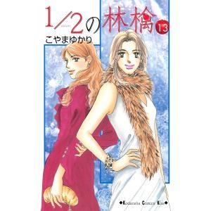 1/2の林檎 (13) 電子書籍版 / こやまゆかり|ebookjapan