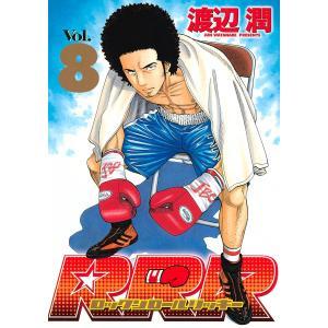 RRR(ロックンロールリッキー) (8) 電子書籍版 / 渡辺潤 ebookjapan