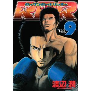 RRR(ロックンロールリッキー) (9) 電子書籍版 / 渡辺潤|ebookjapan