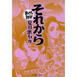 それから -まんがで読破- 電子書籍版 / 原作:夏目漱石 企画・漫画:バラエティ・アートワークス