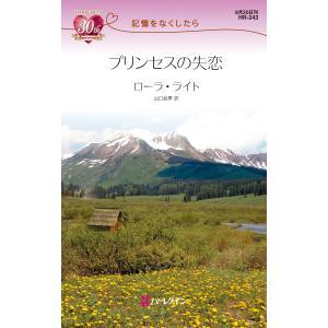 プリンセスの失恋 【記憶をなくしたら】 電子書籍版 / ローラ・ライト 翻訳:山口絵夢 ebookjapan