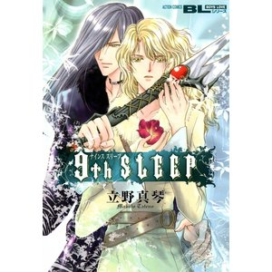 9th SLEEP 電子書籍版 / 立野真琴|ebookjapan