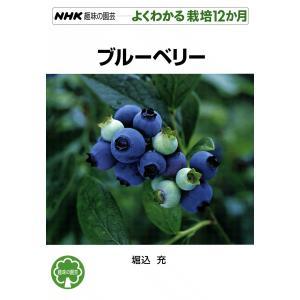 【初回50%OFFクーポン】NHK趣味の園芸―よくわかる栽培12か月 ブルーベリー 電子書籍版 / 堀込充|ebookjapan