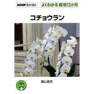 NHK趣味の園芸―よくわかる栽培12か月 コチョウラン 電子書籍版 / 富山昌克|ebookjapan
